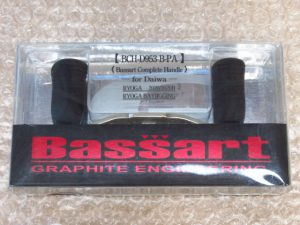 Bassrt バサート RYOGA用 コンプリートハンドル BCH-D953-B-PA