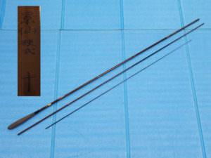 シマノ 景仙 硬式 10尺 和竿 釣竿 へら竿