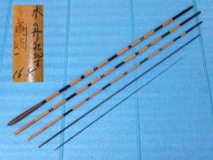 和竿 釣竿 へら竿  東峰 木舟 16.4尺 5継